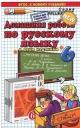 Домашняя работа по русскому языку 6 кл к учебнику Разумовской